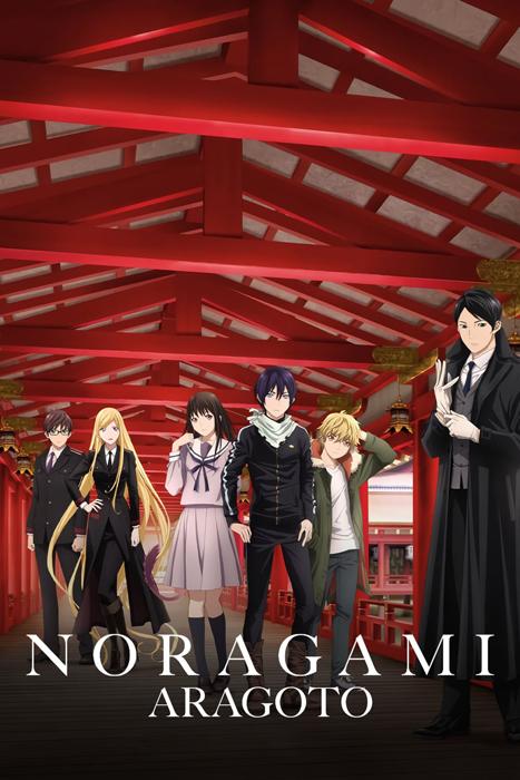 Noragami ~ Staffel 2 ~ Aragoto